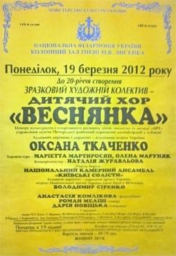 """Афіша концерту приуроченого до 20-ти річчя зразкового дитячого хору """"Веснянка"""""""